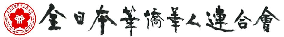 全日本华侨华人联合会