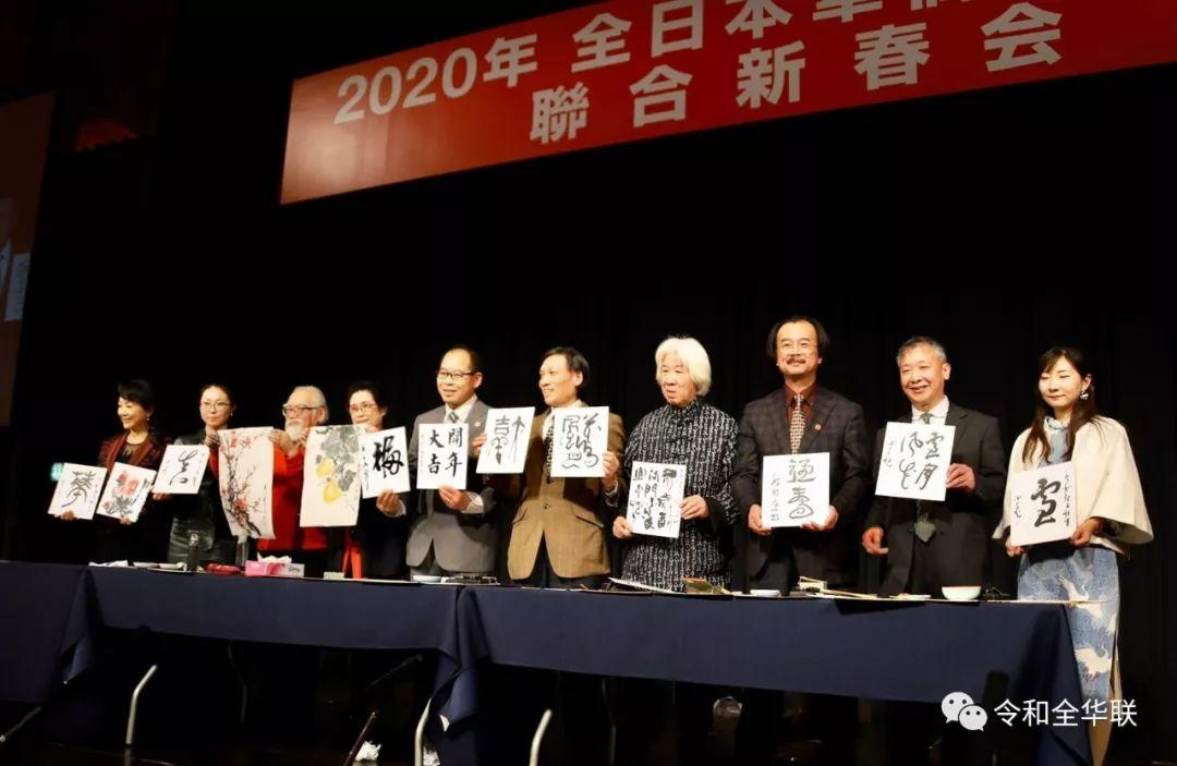 《祥和欢乐迎新春》:全日本华侨华人社团联合新春会在东京盛大举行