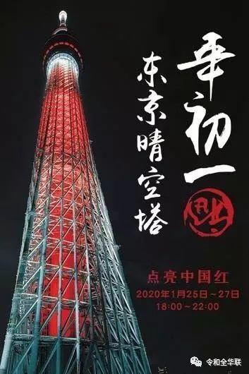 全亞洲最高建築物為春節獻禮 日本晴空塔主動無償為中國春節亮起中國紅