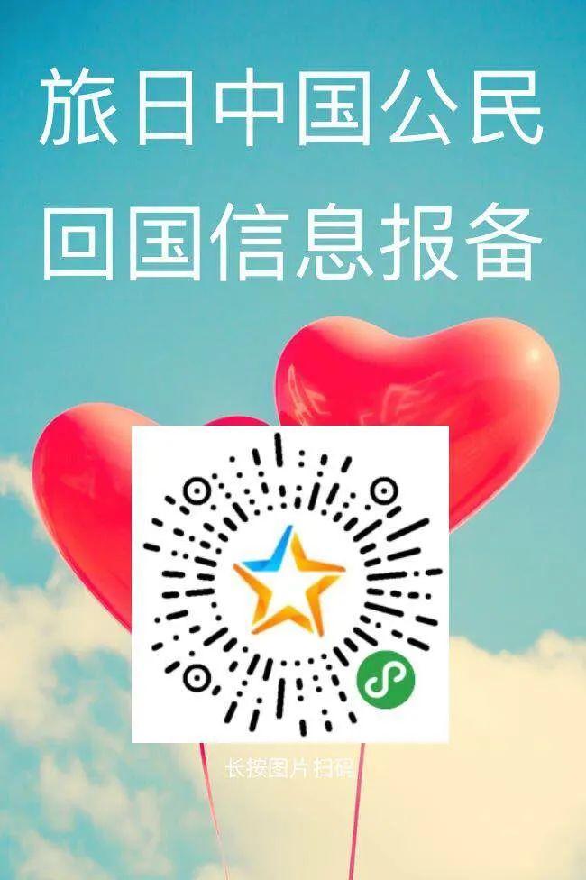 中国驻日本大使馆与你同在——致全体在日同胞的一封公开信
