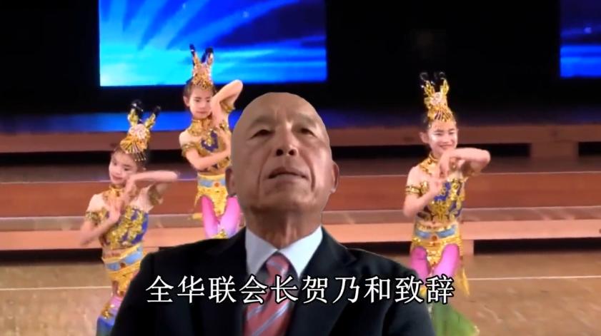 """在日侨团""""全华联""""举办视频文艺演出,庆祝国庆中秋佳节"""
