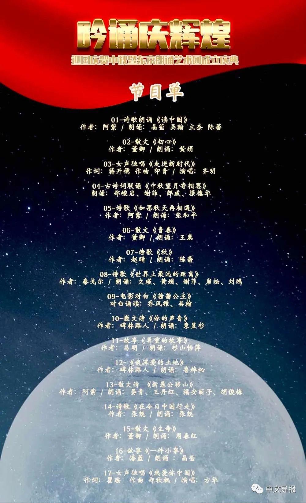 日本华侨华人庆囯庆迎中秋:全华联艺术团等精彩演出视频呈现